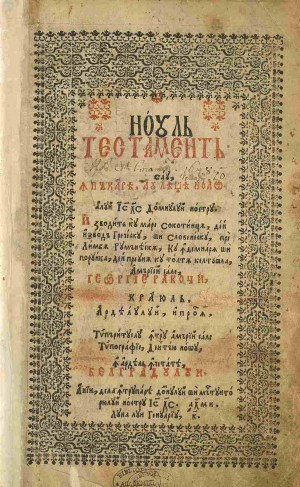Portada del Nuevo Testamento impreso por San Simeón Esteban.