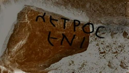 """Vista de la inscripción encontrada en el nicho. La escritura sobrepuesta permite leerla: PETROS ENI, en griego, """"Pedro está dentro"""". Necrópolis vaticana, Roma (Italia)."""
