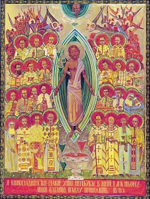 Icono de los mártires católicos de Ucrania, entre los cuales destacan tres religiosas de las Hermanas de San José.