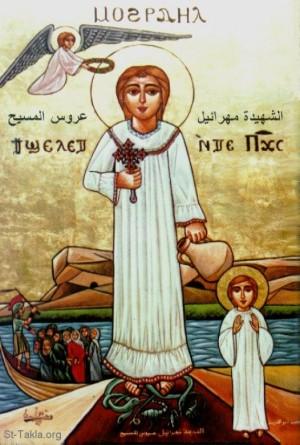 Otra versión del icono de la Santa, sin el fondo con las pirámides y el templo cristiano.