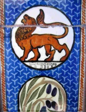 Vista del León de Judá en el Tilo de Bezalel. Sinagoga de Moshav Zknenim, Jerusalén (Israel).