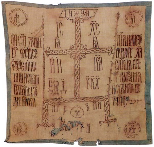 Antimension serbio del siglo XVII.
