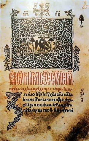 Libro de la Liturgia de Macario, año 1508.
