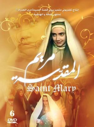 """Portada en DVD de Maryam al-Muqaddasah (""""La Honorable y Bienaventurada Santa María""""), serie iraní del año 2002 sobre la vida de Maryam según la tradición islámica."""