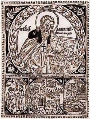 Grabado de San Alipio el iconógrafo.
