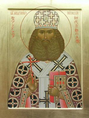 Icono ortodoxo del Santo, con su nombre en caracteres cirílicos, chinos y japoneses.