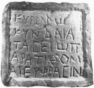 Inscripción en griego en conmemoración de los mártires Cirilo, Kindeas y Dasio.
