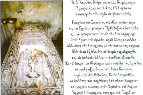 Detalle de la cubierta del sepulcro de la Santa en Chaskioi. A un lado, la inscripción conmemorativa en griego que la recubre.