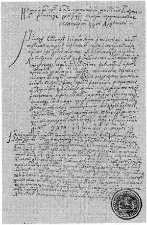 Primera página del Manifiesto de Unión de 1699.