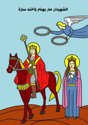 Icono ortodoxo copto de los Santos, coloreado siguiendo el patrón observado en la película y en otros iconos.