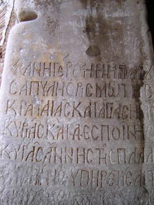 Inscripción de Santa Ana Paleologina en la puerta del mismo nombre (1355), Tesalónica (Grecia).