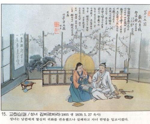 Ilustración de Santa Bárbara Kim tratando de convertir a su marido.